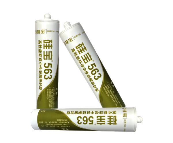 硅宝563环保中性硅酮密封胶