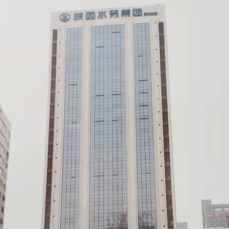 陕西水务集团大厦