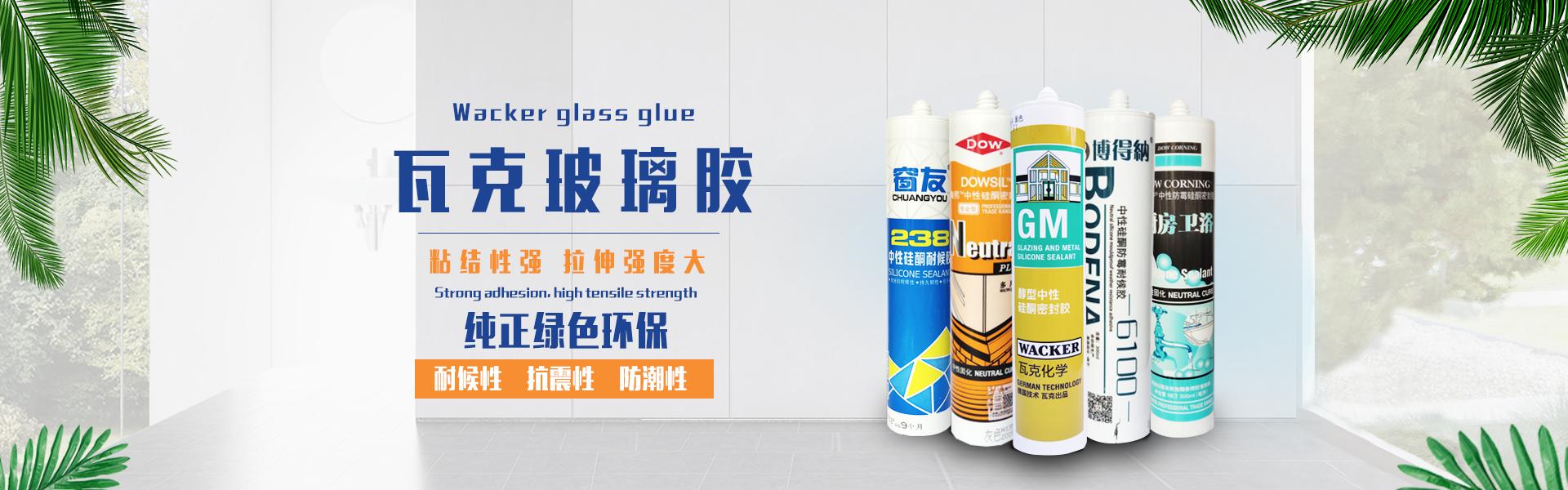 济南玻璃胶